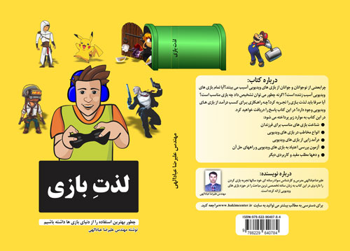 کتاب کاغذی لذت بازی